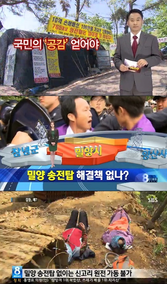방송 3사 메인뉴스의 심층분석은 정부 측 입장을 주로 유포하는 통로역할을 하고 있다. (위부터 KBS '뉴스9', MBC '뉴스데스크', SBS '8뉴스' 순).