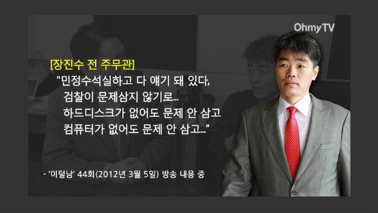 2012년 3월 5일 이털남 방송 중  장진수 전 총리실 주무관의 양심고백