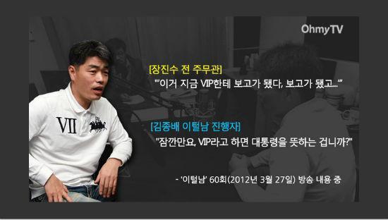 2012년 3월 27일 이털남 방송 중  장진수 전 주무관의 양심고백