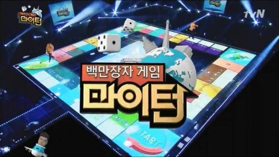tvN <백만장자 게임 마이턴>은 게임판을 스튜디오로 옮겼다.