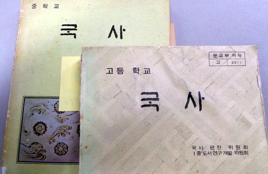 박정희 정부가 처음 도입한 1970년대 중고교<국사> 교과서 표지.