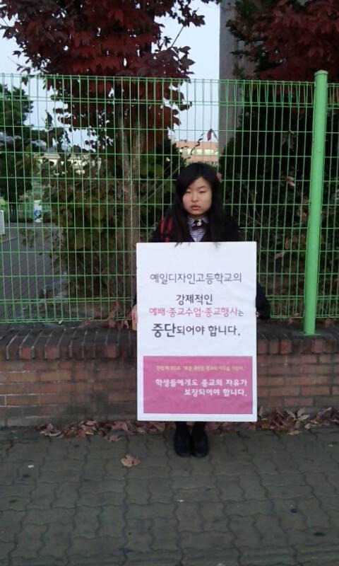 예일디자인고등학교 앞에서 학생의 종교자유를 위해 1인시위 중인 위영서(19)학생