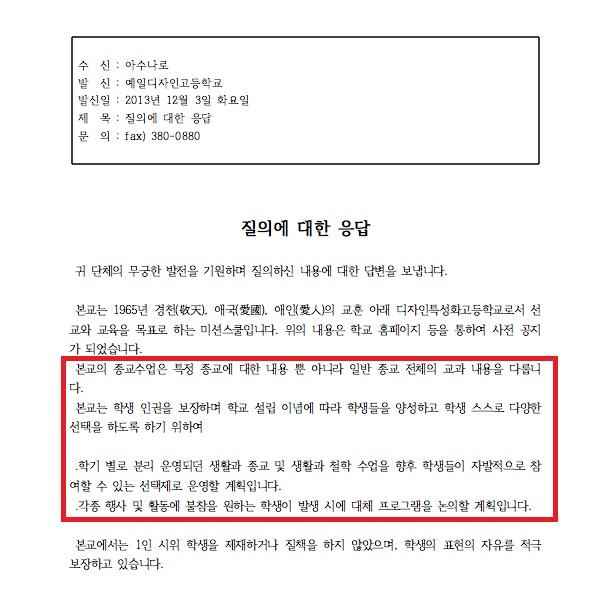 청소년인권행동 아수나로가 '학생 종교자유 탄압'과 관련하여 보낸 질의서에 대한 예일디자인고등학교의 답변