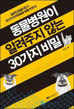 <동물병원이 알려주지 않는 30가지 비밀>