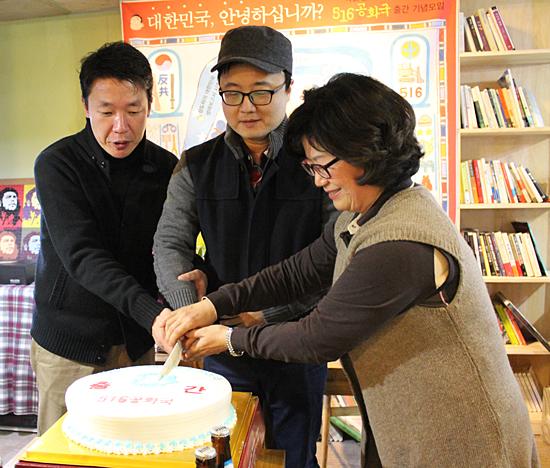 <5·16 공화국> 출판기념회 지난 11월 26일 있었던 <5·16 공화국> 출판기념회에서, 박 화백이 출판사 관계자 및 참석자 등과 함께  기념 케이크를 자르고 있다.