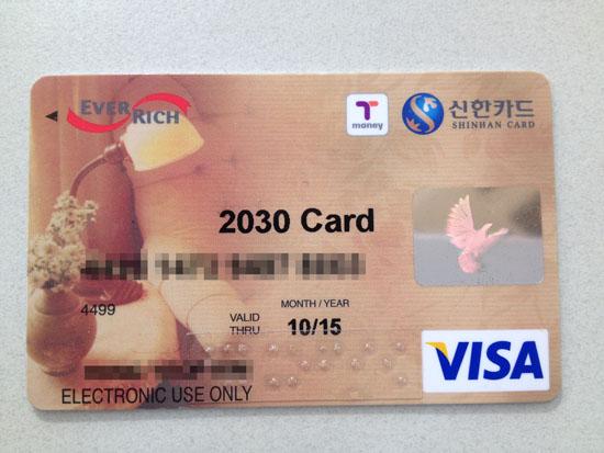 예시 - 신용카드형 복지카드 앞면 카드정보 표시 영역