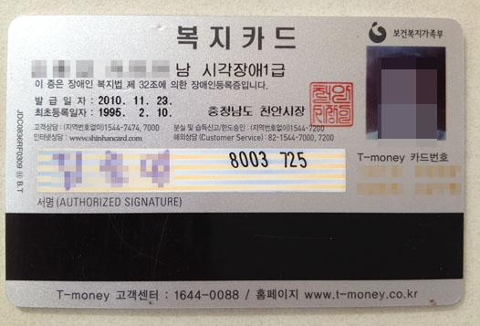 예시 - 신용카드형 복지카드 뒷면 개인정보 표시 영역