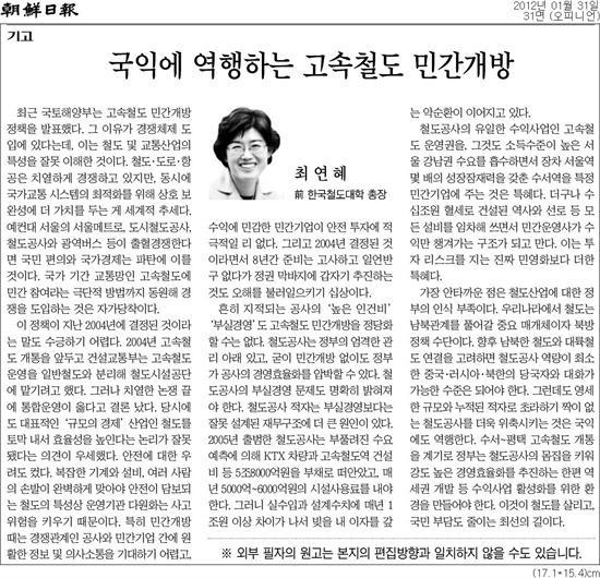 최연혜 코레일 사장이 지난 2012년 1월 31일 <조선일보>에 실은 칼럼