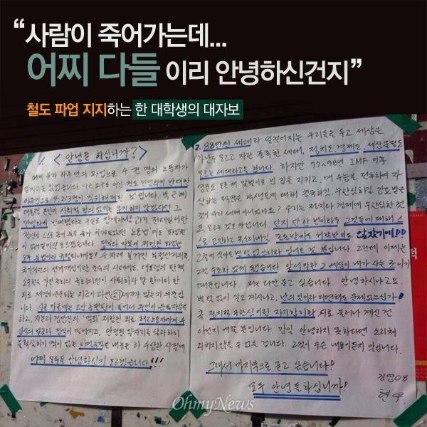 철도 파업 지지하는 한 대학생의 대자보