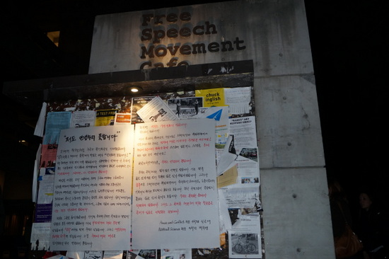 """""""저도 안녕하지 못합니다!"""" 캠퍼스내 Free Speech Movement Cafe 앞 게시판에 신은재, 박무영군의 대자보가 붙어있다."""