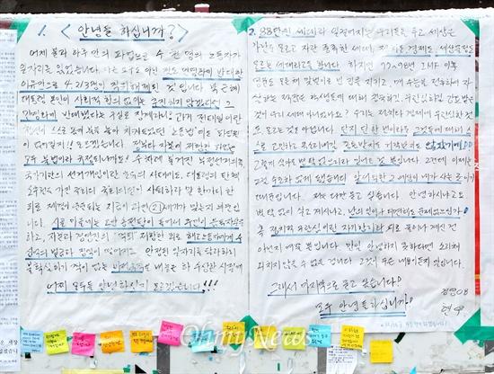 고려대 정경대 후문 게시판에 붙어있는 주현우(27,고려대) 학생의 철도 민영화에 반대하는 학내 대자보 '안녕들하십니까?'