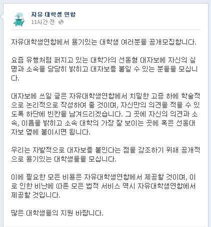자대련은 15일 자신들이 작성한 대자보를 각 학교에 붙일 대학생을 모집한다는 글을 올려, 논란이 일고 있다.