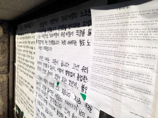 15일 오전 서울 안암동 고려대 이공대 후문 게시판에 이샛별씨가 올린 훼손된 '안녕하세요' 대자보가 붙어있다. 그 옆에 이번 훼손 행위를 비판하는 글도 붙었다.