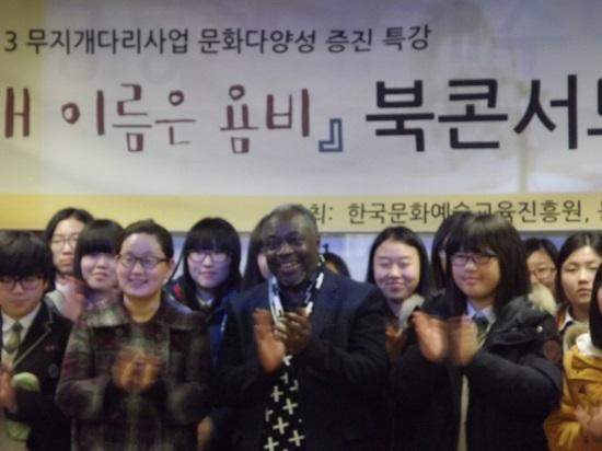 '북 콘서트' 수료후에 학생들과의 기념촬영 이제 인천에서 마지막의 '북 콘서트' 라서 학생들에게 더욱 적극적으로 나서준 것 같은 욤비 토나가 교수, 그리고 '내 이름은 욤비'의 공동저자 박진숙 씨(앞의 가운데와 좌측)