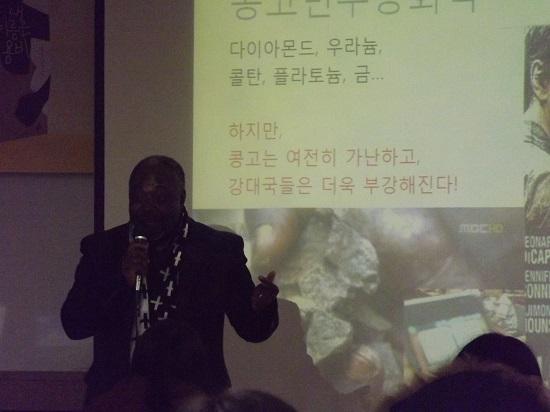 북 콘서트 '내 이름은 욤비'중에서 아직 학생들에게 알려지지 않은 출신국인 콩고 라는 나라에 풍부한 자원들이 있다는 사실이나, 그리고 슬픈 내전의 역사에 대해서도 알려주고 있다.