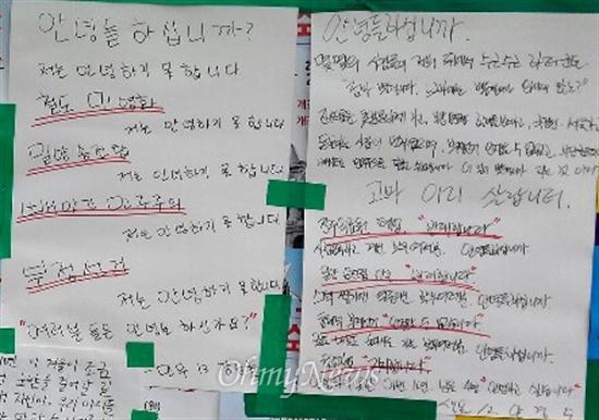"""경남 진주 경상대 도서관 앞 게시판에 붙어 있는 '안녕하십니까"""" 대자보"""
