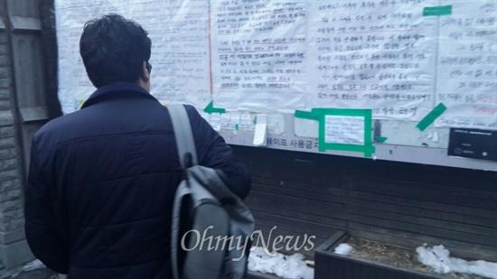 16일 오후 서울 성북구 안암동 고려대 정경대 후문 앞에서 한 남성이 학내게시판에 붙은 대자보들을 읽고 있다.