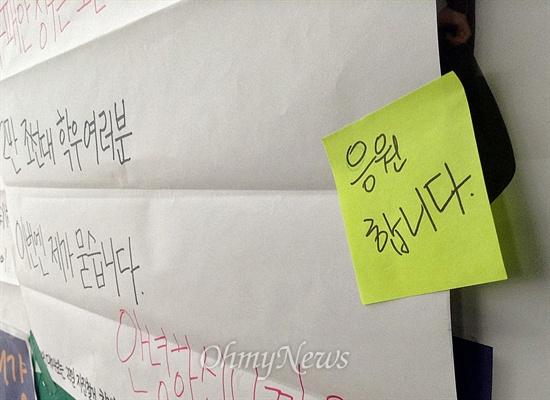 """조선대 중앙도서관에 붙은 """"안녕들 하십니까"""" 대자보에 """"응원합니다""""라는 메모가 붙어 있다."""