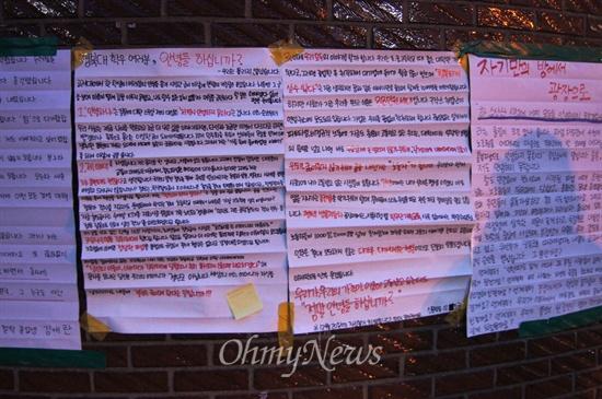 경북대학교 복지관 벽에 붙어있는 대자보