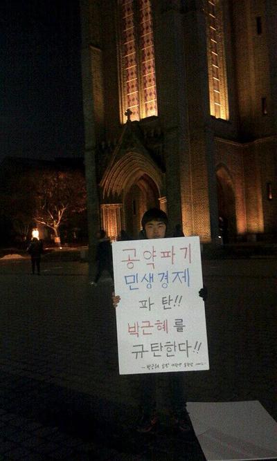 일인시위 박근혜 심판 대학생 농성단이 명동성당 앞에서 일인시위를 하고 있다.