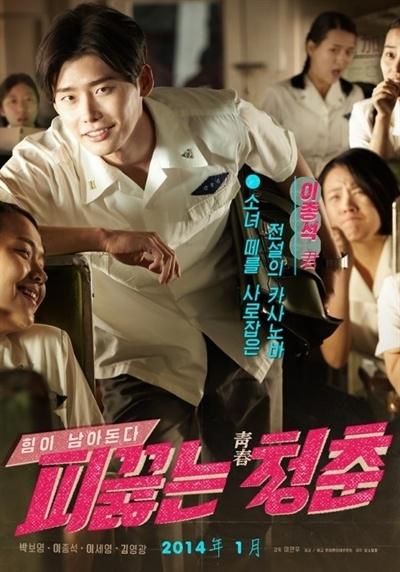 영화 <피끓는 청춘> 이종석