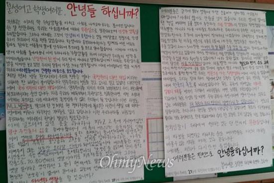 경남 김해 분성여자고등학교에 17일 붙었던 '안녕들 하십니까' 대자보로, 이 학교 3학년 학생들이 써서 붙인 것으로 알려지고 있으며, 학교측은 바로 떼어내 지금은 없는 상태다.