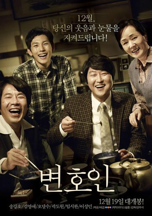 '변호인' 돌풍 속, '노무현'이라는 뜨거운 감자