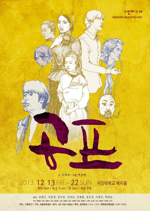 연극 <공포> 공연 포스터