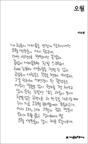 이승철 시집 <오월> 표지