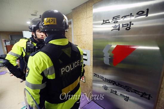 민주노총 설립 이후 첫 경찰투입 22일 민주노총에 진입한 경찰병력이 철도노조 지도부를 체포하기 위해 수색하고 있다.