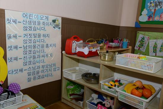 어린이오계 어린이집 교실 벽면에 어린이오계가 붙어 있다.