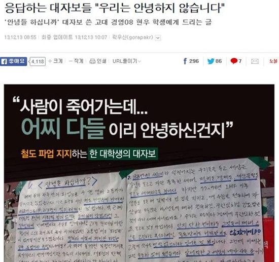 """곽우신 시민기자가 쓴 '응답하는 대자보들 """"우리는 안녕하지 않습니다""""'"""