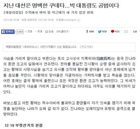 이종필 시민기자가 쓴 '지난 대선은 명백한 쿠데타...박 대통령도 공범이다'.