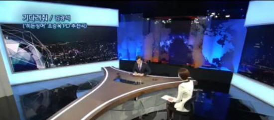 27일 JTBC<뉴스9> 엔딩곡은 김광석씨 '기다려줘'였다.