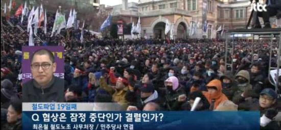 JTBC<뉴스9>는 27일 민주당으로 피신한 최은철 철도노조 사무처장과 인터뷰했다.