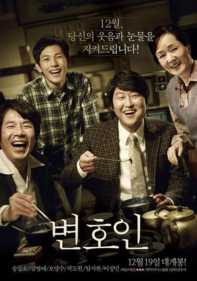 영화 <변호인>의 포스터.