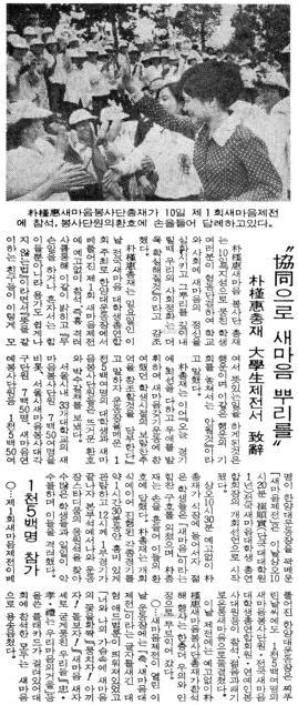 1979년 6월 11일 경향신문 7면