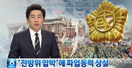 30일 SBS<8시뉴스>