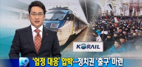 30일 KBS<뉴스9>