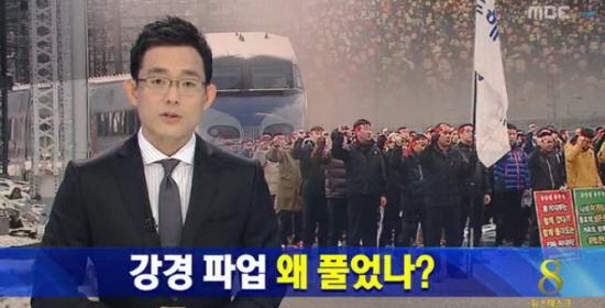 30일 MBC <뉴스데스크>