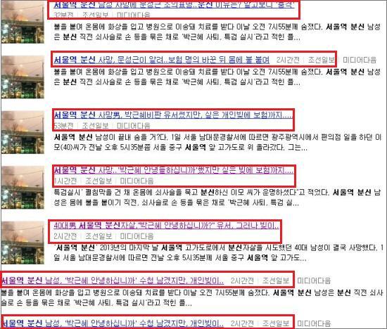 12월 31일 서울역 고가도로에서 분신자살한 이아무개씨 관련 <조선닷컴> 기사 제목