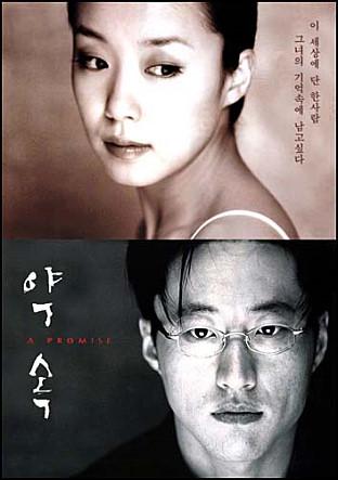 영화 <약속> 포스터.