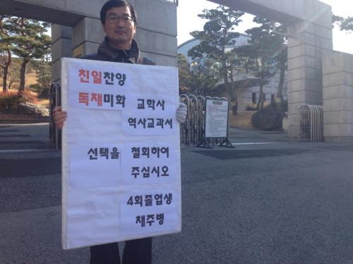상산고 동문 채주병씨가 4일 오전 상산고 앞에서 교학사 역사교과서 채택 철회를 요구하는 1인 시위를 벌였다.