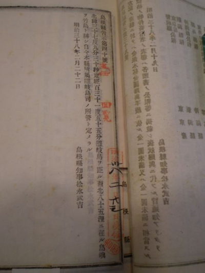 '시마네현 고시 40호' 현재 일본 시마네현에서 소장중인 '고시 40호'. 지사의 직인이 없어 원본 여부를 의심받고 있다
