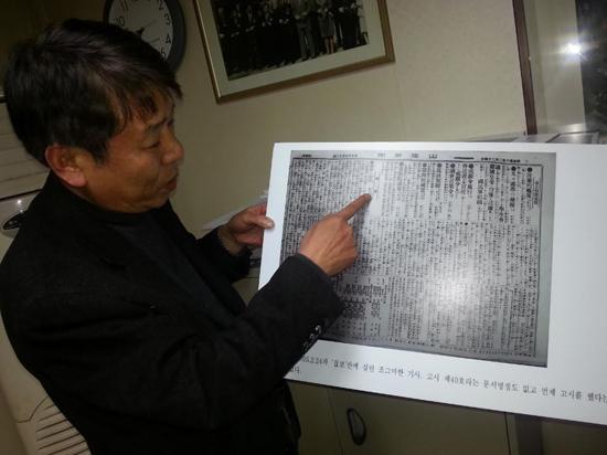 일본에서 입수한 <산음신문>의 '잡보'란을 배삼준 회장이 가리키고 있다.