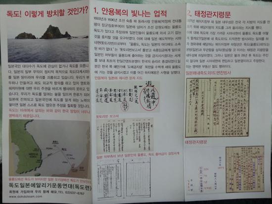 '독도련'이 홍보용으로 제작한 팸플릿 전면