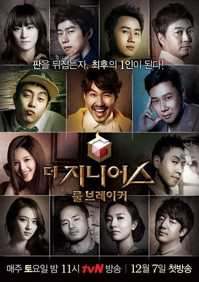 tvN <더 지니어스2: 룰 브레이커> 포스터