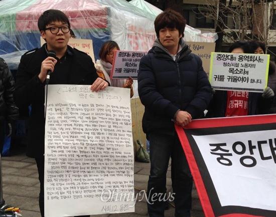 """기자회견에 함께한 중앙대 학생 김동건(22)씨는 """"학교 측은 대자보 철거와 '100만원 가처분 신청'이 최소한의 방어라고 하는데 한 달 임금이 120만원인 노동자들에겐 방어가 아닌 '협박'""""이라며 청소노동자들을 지지했다."""