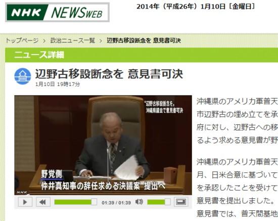 오키나와 임시의회의 헤노코 기지 이전 단념을 요구하는 의견서 가결과 나카이마 지사의 사퇴를 촉구하는 결의안 제출을 보도하는 NHK화면 갈무리.