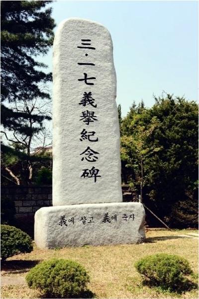 성남고 교정의 '3.17의거기념비' 성남고 학생들은 1960년 3월 17일 서울에서 최초로 이승만 정권의 '3.15부정선거'에 항의하는 시위를 벌였다.